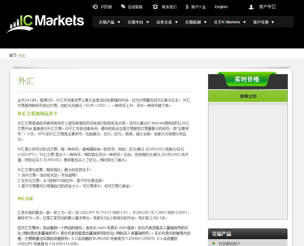 关于近期IC Markets失联最真实报道!