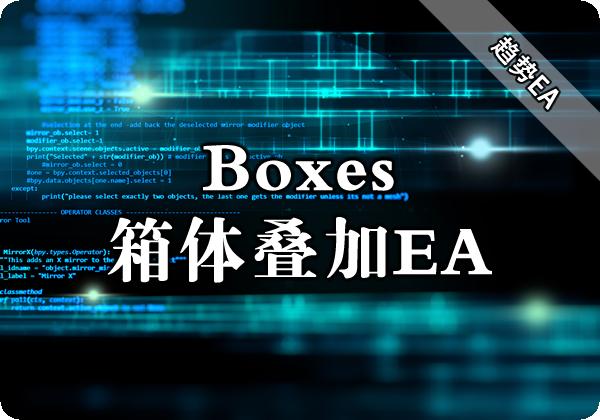 Boxes(箱体叠加)EA下载