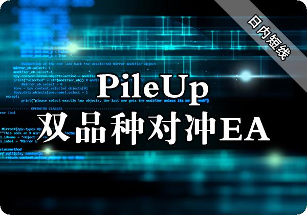 PileUp 双品种对冲 EA 下载