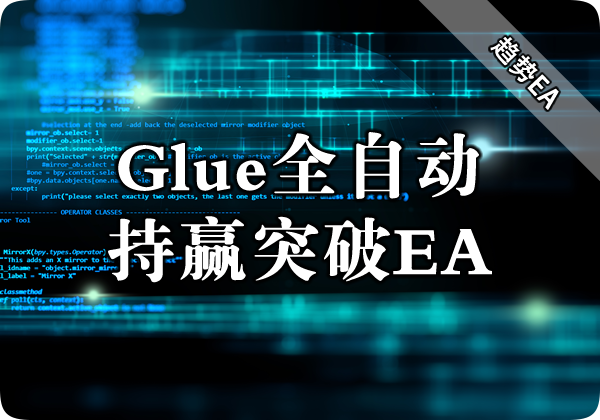 Glue(全自动持赢突破)EA下载