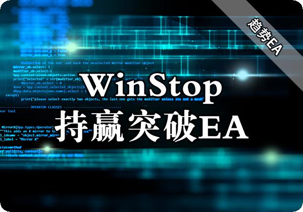 WinStop(持赢突破) EA下载