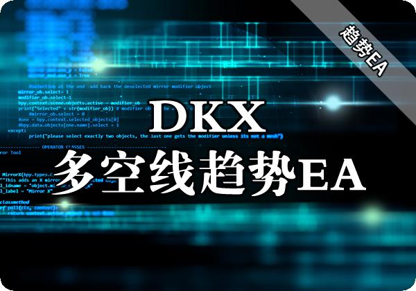 DKX(多空线趋势EA)下载