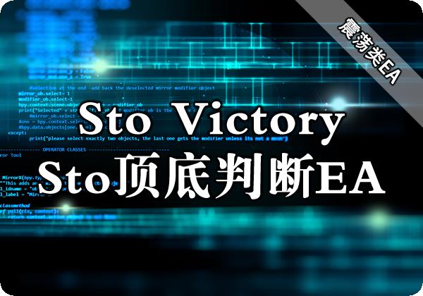 Sto Victory(Sto顶底判断)EA下载