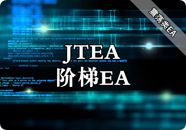JTEA(阶梯EA)下载