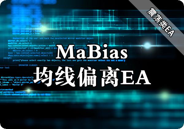 MaBias(均线偏离震荡EA)下载