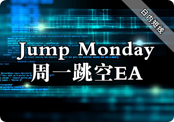 Jump Monday(周一跳空)EA下载