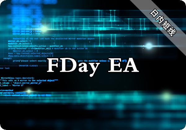 FDay EA下载