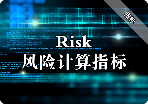 Risk风险管理指标