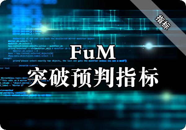 FuM突破预判指标下载