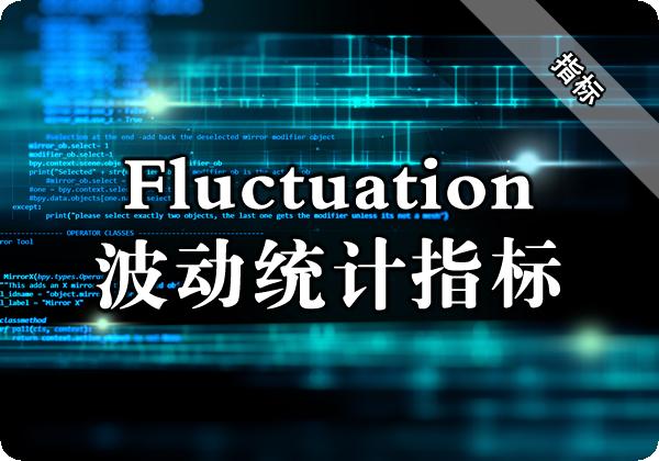 Fluctuation波动统计指标