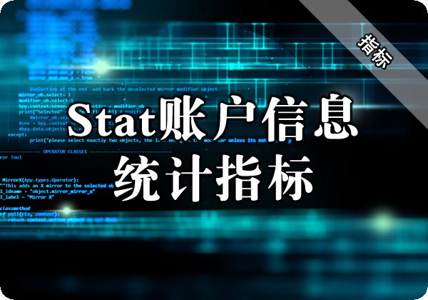Stat账户信息统计指标