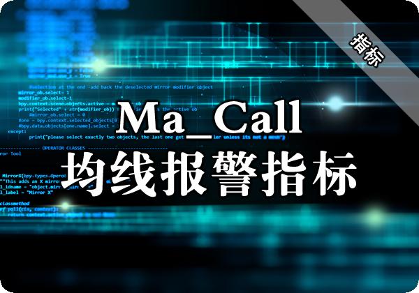 Ma Call(均线报警)指标下载