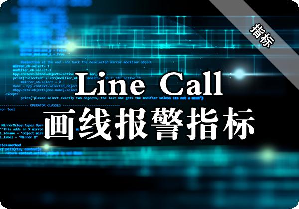 Line Call(画线报警)指标下载