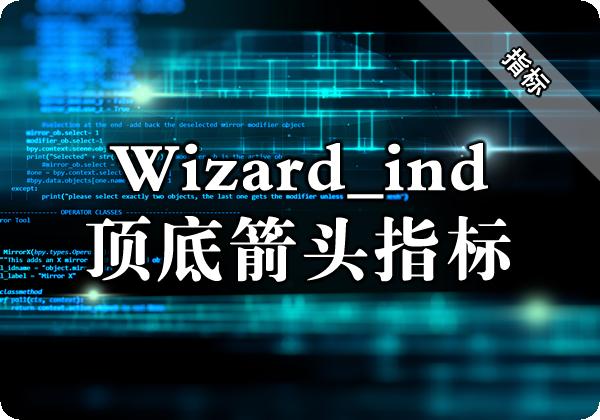 Wizard_ind顶底箭头指标下载