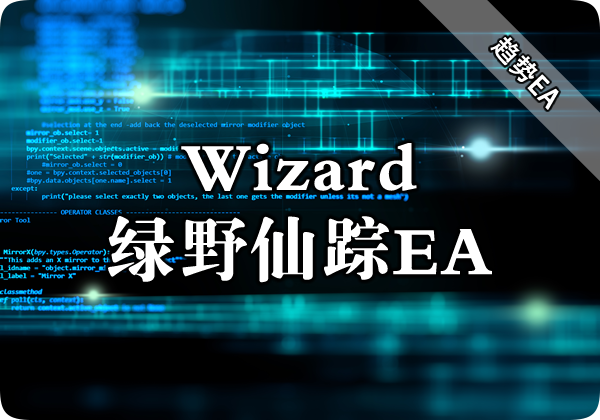 Wizard 绿野仙踪EA下载
