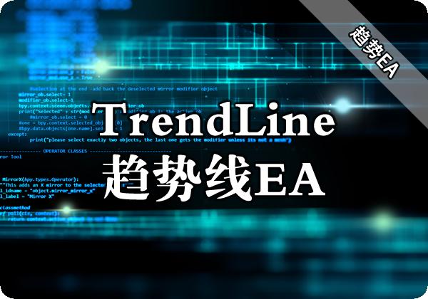 TrendLine趋势线EA下载