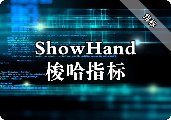 ShowHand梭哈指标下载