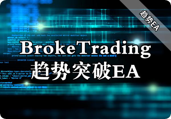 BrokeTrading趋势突破EA下载