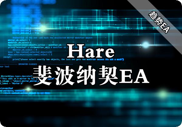 Hare斐波纳契EA下载