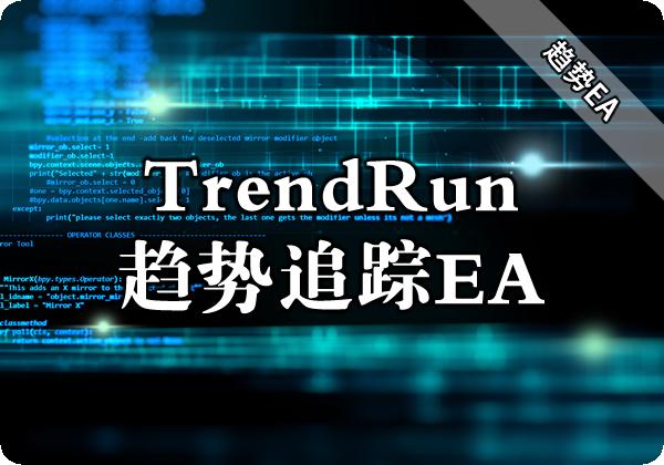 TrendRun趋势追踪EA下载