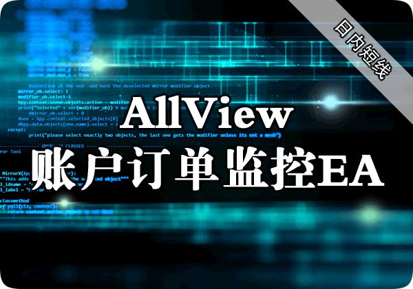 AllView账户订单监控EA下载