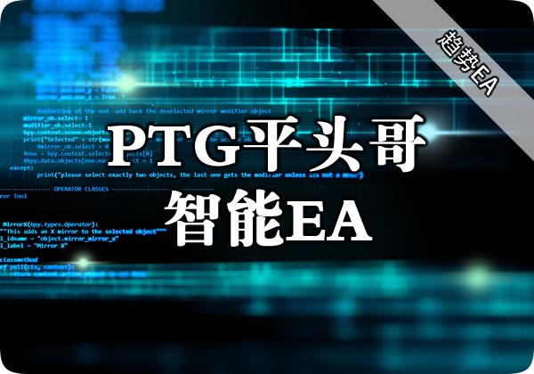 PTG平头哥智能EA下载