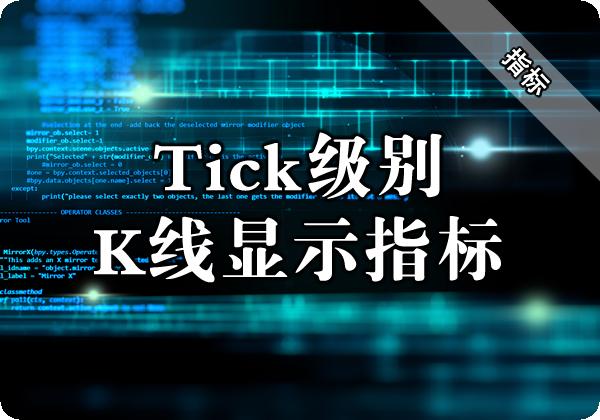 Tick级别K线显示指标