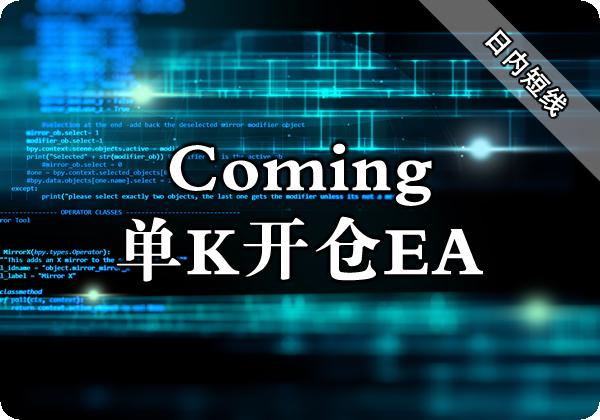 Coming单K开仓EA下载