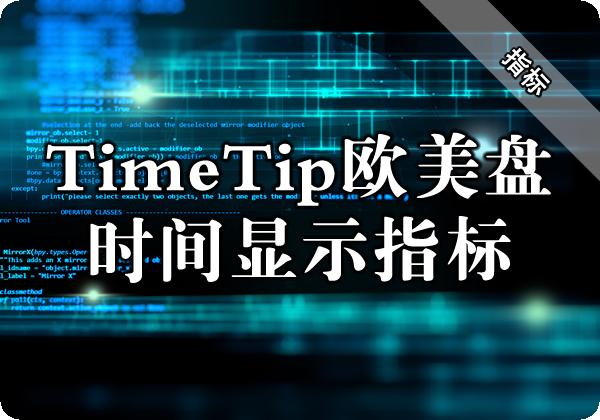 TimeTip欧美盘时间显示指标