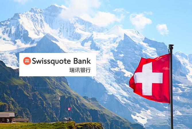 瑞讯银行Swissquote Bank免费开户教程