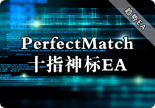 PerfectMatch十指神标EA