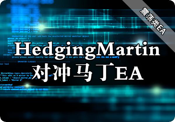 HedgingMartin对冲马丁EA
