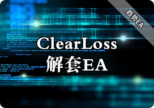 ClearLoss解套EA
