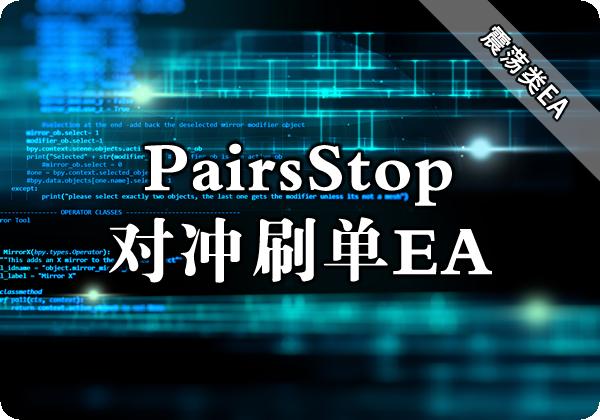 PairsStop对冲刷单EA