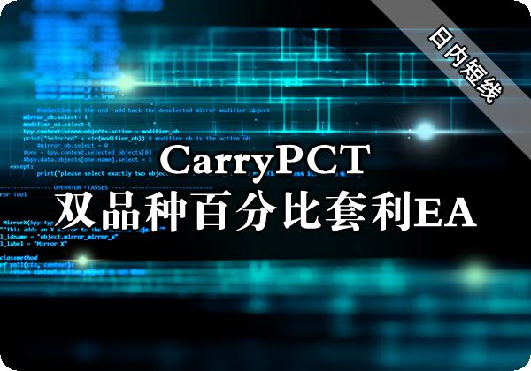 Carry双品种百分比套利EA